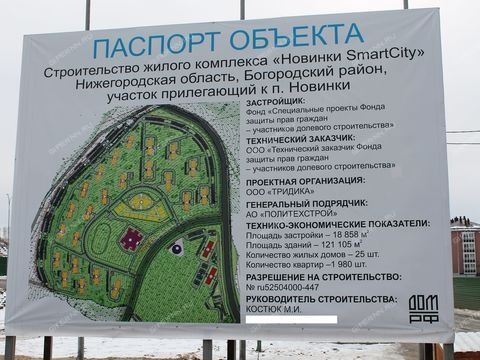 1-komnatnaya-uchastok-prilegayushhiy-k-p-novinki-dom-4 фото