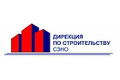 АО Специализированный застройщик Нижегородской области «Дирекция по строительству»