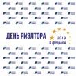 В преддверии Дня риэлтора Российская Гильдия Риэлторов запускает всероссийский флэшмоб «Я риэлтор и горжусь этим!»